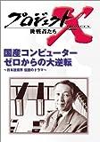 プロジェクトX 挑戦者たち 第V期 国産コンピューター ゼロからの大逆転~日本技術界 伝説のドラマ~ [DVD]