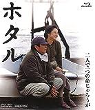 ホタル [Blu-ray]