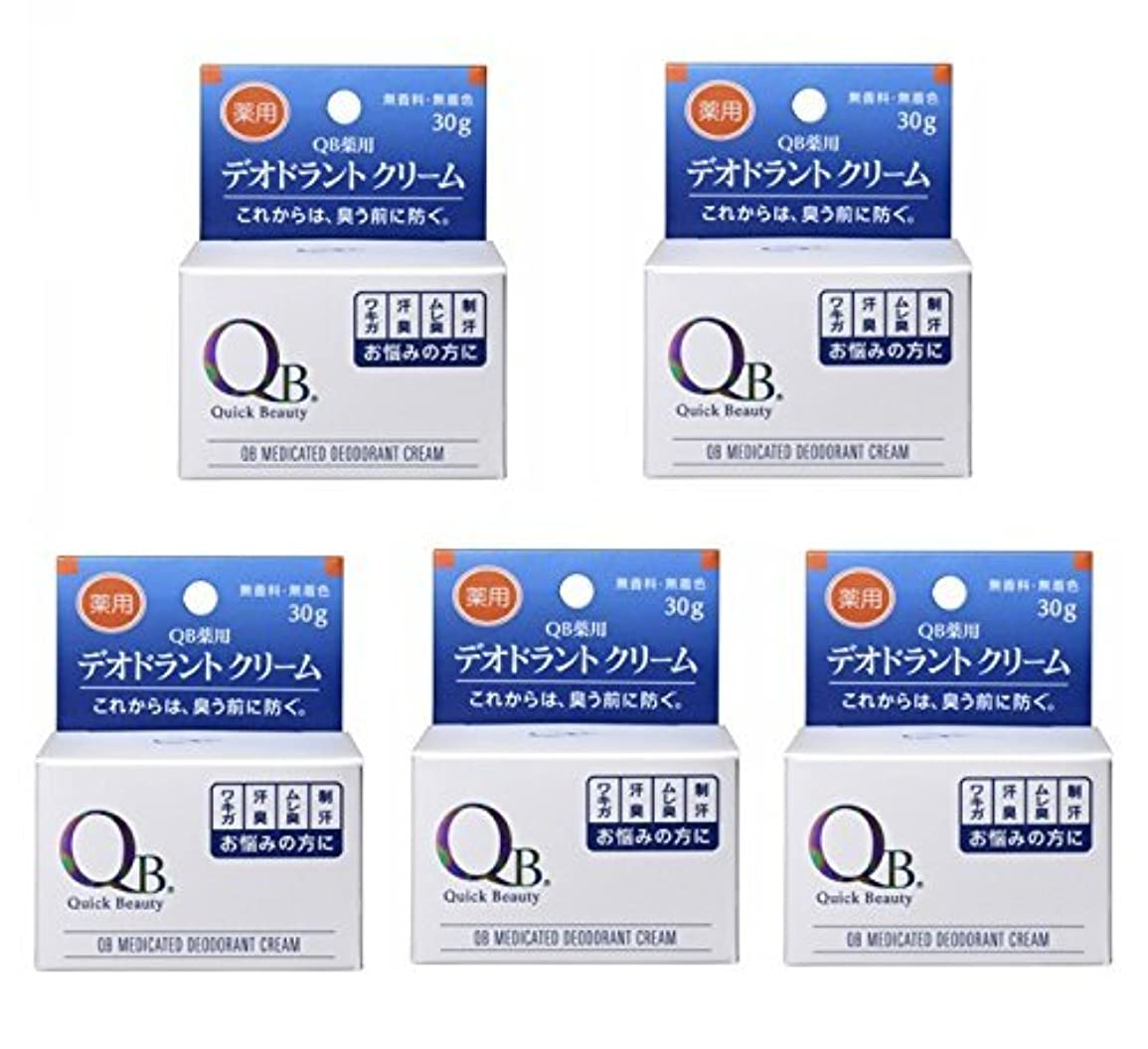 売上高抑制免疫する※5個セットQB薬用デオドラントクリーム 30g 医薬部外品