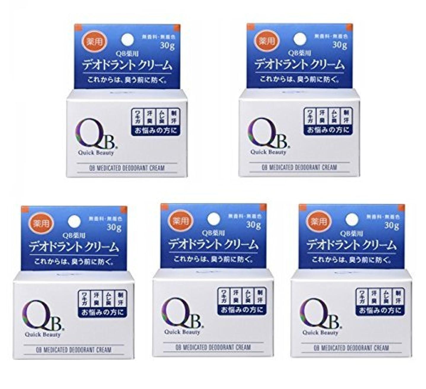 平和的勘違いするフィードオン※5個セットQB薬用デオドラントクリーム 30g 医薬部外品