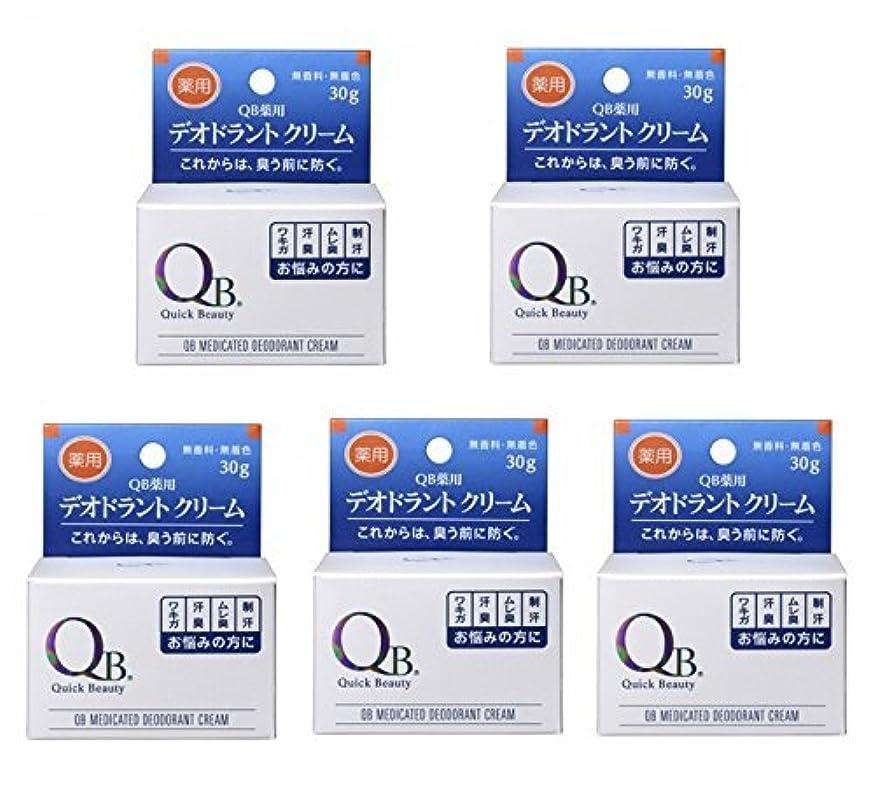 呪われた敬礼不変※5個セットQB薬用デオドラントクリーム 30g 医薬部外品