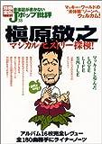 音楽誌が書かないJポップ批評 38~槇原敬之 マジカル・ヒストリー探検! (別冊宝島)