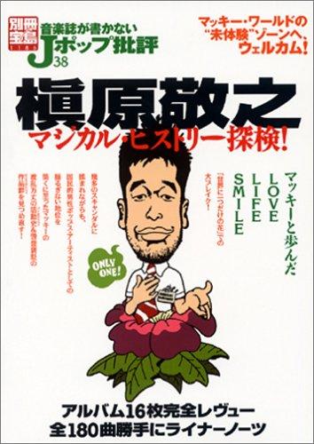 音楽誌が書かないJポップ批評 38~槇原敬之 マジカル・ヒストリー探検! (別冊宝島)の詳細を見る