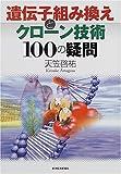 遺伝子組み換えとクローン技術100の疑問