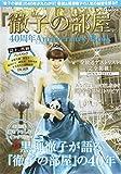 『徹子の部屋』40周年Anniversary Book (ぴあMOOK) -