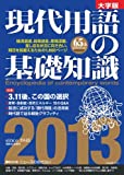 現代用語の基礎知識 2013 大字版