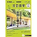 SUUMO注文住宅 北海道で建てる 2018年秋号