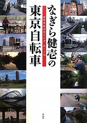 なぎら健壱の東京自転車 おすすめポタリング・ルート14の詳細を見る