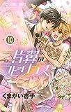 片翼のラビリンス(10) (フラワーコミックス)