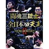 闘魂三銃士×全日本四天王II~秘蔵外国人世代闘争篇~ DVD-BOX6枚組