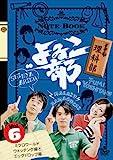 よゐこ部Vol.6 理科部~ミクロワールドウォッチング編とエッグドロップ編 [DVD]