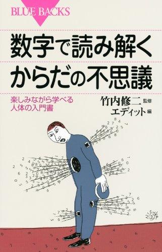 数字で読み解くからだの不思議―楽しみながら学べる人体の入門書 (ブルーバックス)の詳細を見る