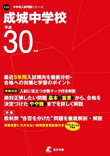 成城中学校 H30年度用 過去5年分収録 (中学別入試問題シリーズK28)