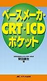 ペースメーカ・CRT・ICDポケット