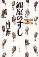 銀座のすし (文春文庫)