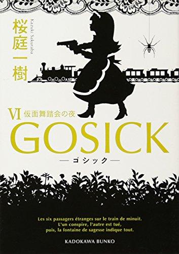 GOSICK VI ゴシック・仮面舞踏会の夜 (角川文庫)の詳細を見る