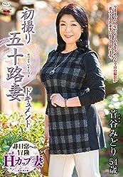 初撮り五十路妻ドキュメント 菅谷みどり センタービレッジ [DVD]