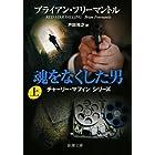 魂をなくした男(上) (新潮文庫)