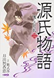 源氏物語 美しの花乱 2 (ホーム社漫画文庫) (HMB I 5-2)
