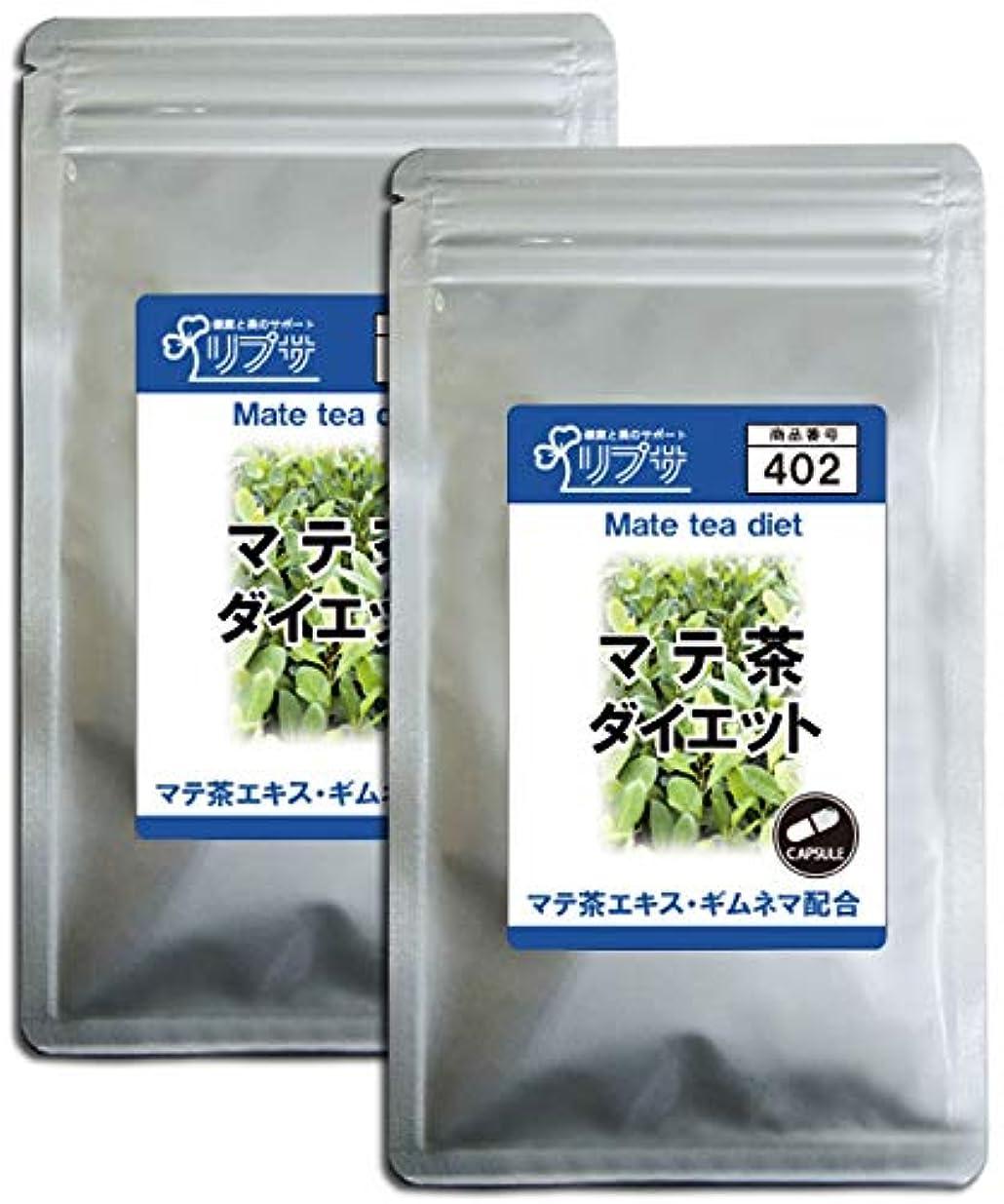 考え排気効能マテ茶ダイエット 約3か月分×2袋 C-402-2