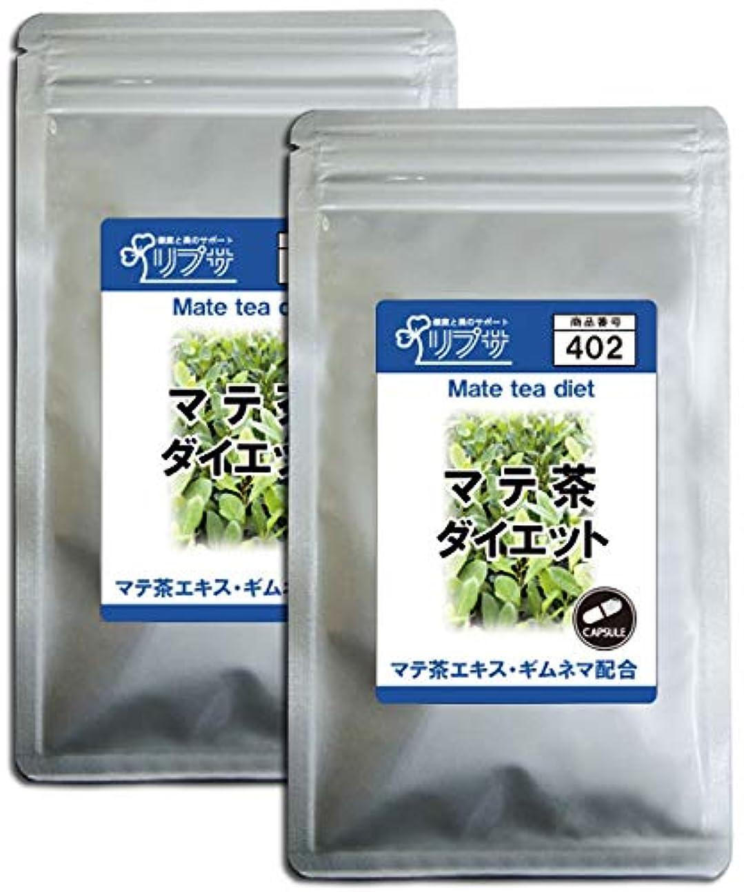 反対した慢な発生マテ茶ダイエット 約3か月分×2袋 C-402-2