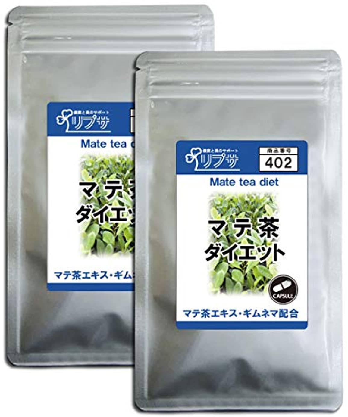 物思いにふける高速道路辞書マテ茶ダイエット 約3か月分×2袋 C-402-2