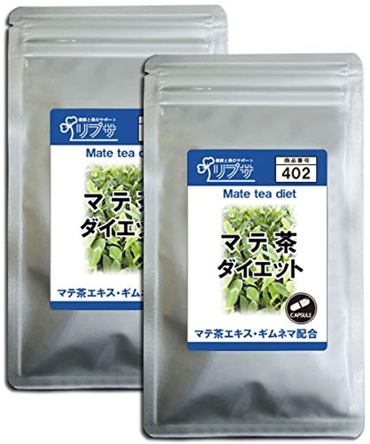 砂漠沼地エゴイズムマテ茶ダイエット 約3か月分×2袋 C-402-2