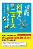 難関中学の入試問題で科学のニュースが面白いほどわかる (中経出版)