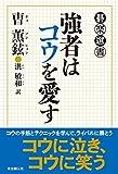 東京創元社 曺 薫鉉 強者はコウを愛す (碁楽選書)の画像