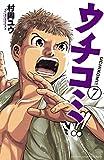 ウチコミ!! 7 (少年チャンピオン・コミックス)