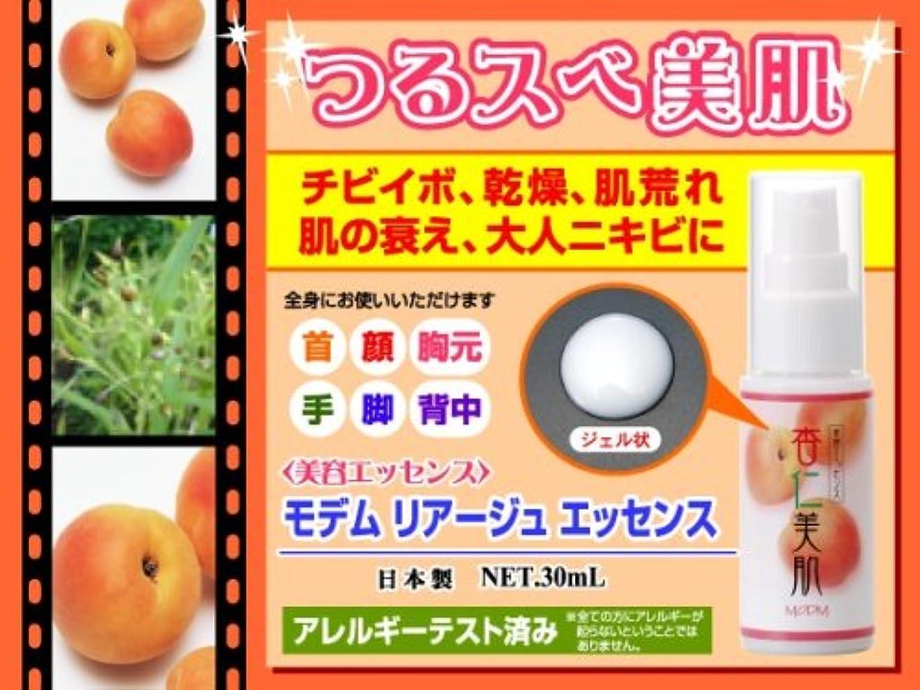 コーチ収束する麺モデム リアージュ エッセンス-60464