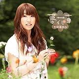 夢花車(初回限定盤)(DVD付)