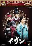コンパクトセレクション イ・サン DVD-BOXVII