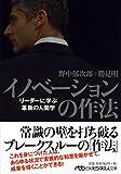 イノベーションの作法(日経ビジネス人文庫) (日経ビジネス人文庫 ブルー の 1-3)