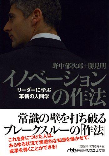イノベーションの作法(日経ビジネス人文庫) (日経ビジネス人文庫 ブルー の 1-3)の詳細を見る
