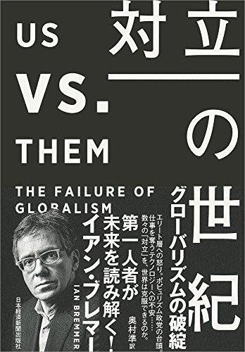 対立の世紀 グローバリズムの破綻の詳細を見る