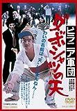 ピラニア軍団 ダボシャツの天[DVD]