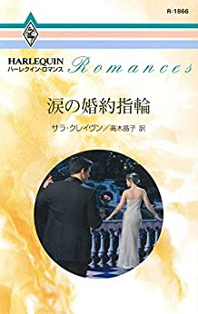 [サラ クレイヴン]の涙の婚約指輪 ハーレクイン・ロマンス