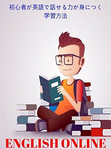 初心者が英語で話せる力が身につく学習方法