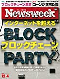 週刊ニューズウィーク日本版 「特集: 【SPECIAL REPORT】 インターネットを超えるブロックチェーン 」〈2018年12月4日号〉 [雑誌]