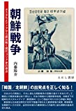 朝鮮戦争: ポスタルメディアから読み解く現代コリア史の原点
