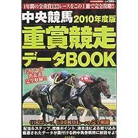 中央競馬重賞競走データbook 2010年度版 (にちぶんMOOK)