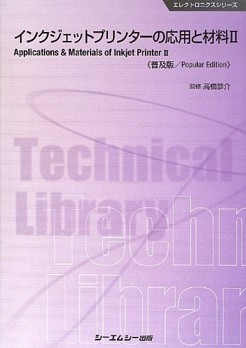 インクジェットプリンターの応用と材料〈2〉 (エレクトロニク...
