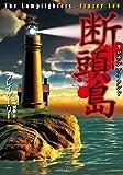断頭島 (ギロチンアイランド) (竹書房文庫)