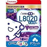 L8020乳酸菌チュチュベビータブレットぶどう風味 × 5個セット