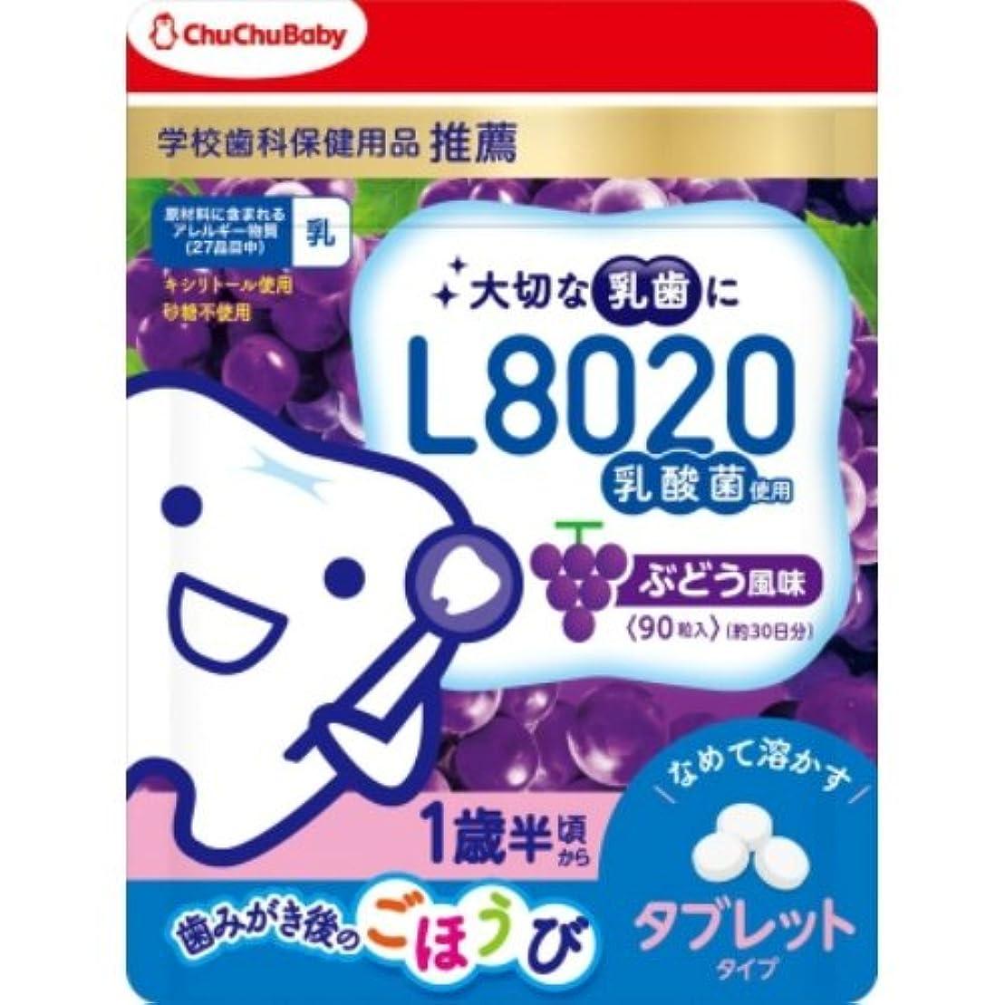 厄介な表示一口L8020乳酸菌チュチュベビータブレットぶどう風味 × 5個セット