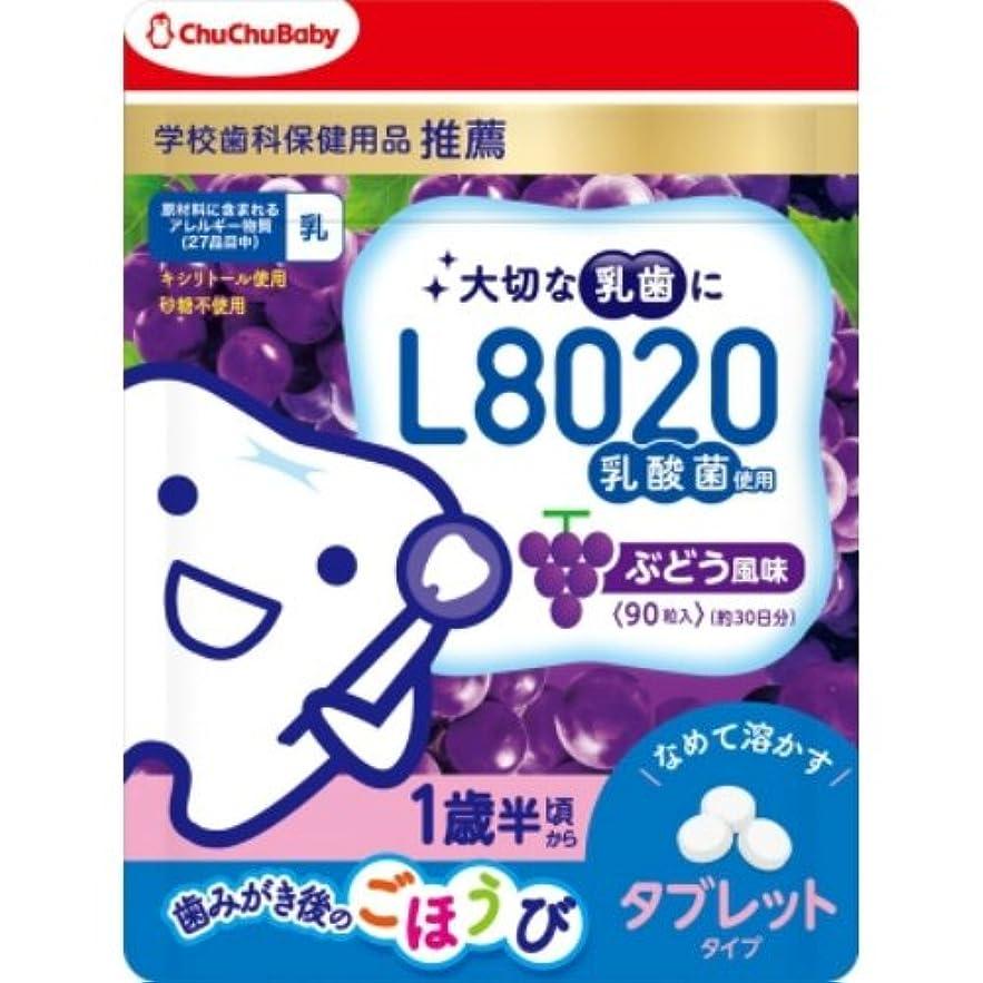 適合週間勝者L8020乳酸菌チュチュベビータブレットぶどう風味 × 5個セット