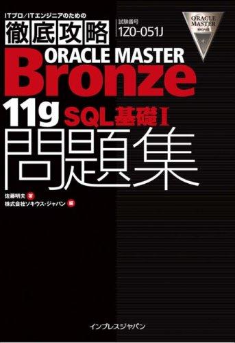 徹底攻略ORACLE MASTER Bronze 11gSQL 基礎I問題集[1Z0-051J]対応 (ITプロ/ITエンジニアのための徹底攻略)