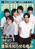週刊朝日 2018年 9/21 号【表紙: 関ジャニ∞ 】 [雑誌]