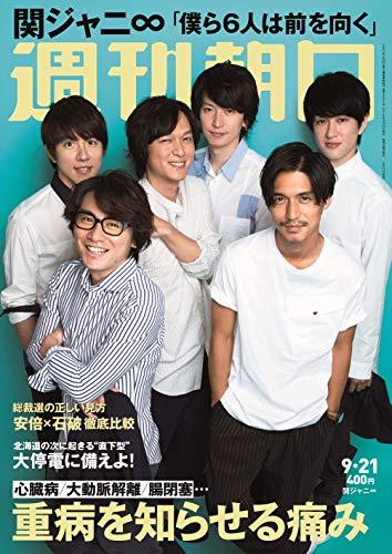週刊朝日 2018年 9/21 号【表紙: 関ジャニ∞ 】 ...